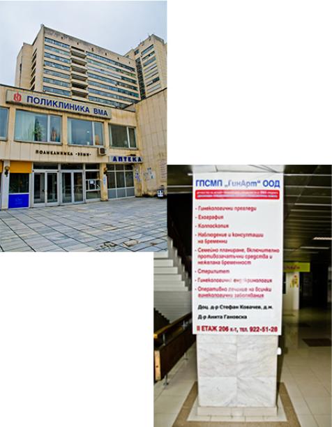 ВМА гинекология в София, контакти